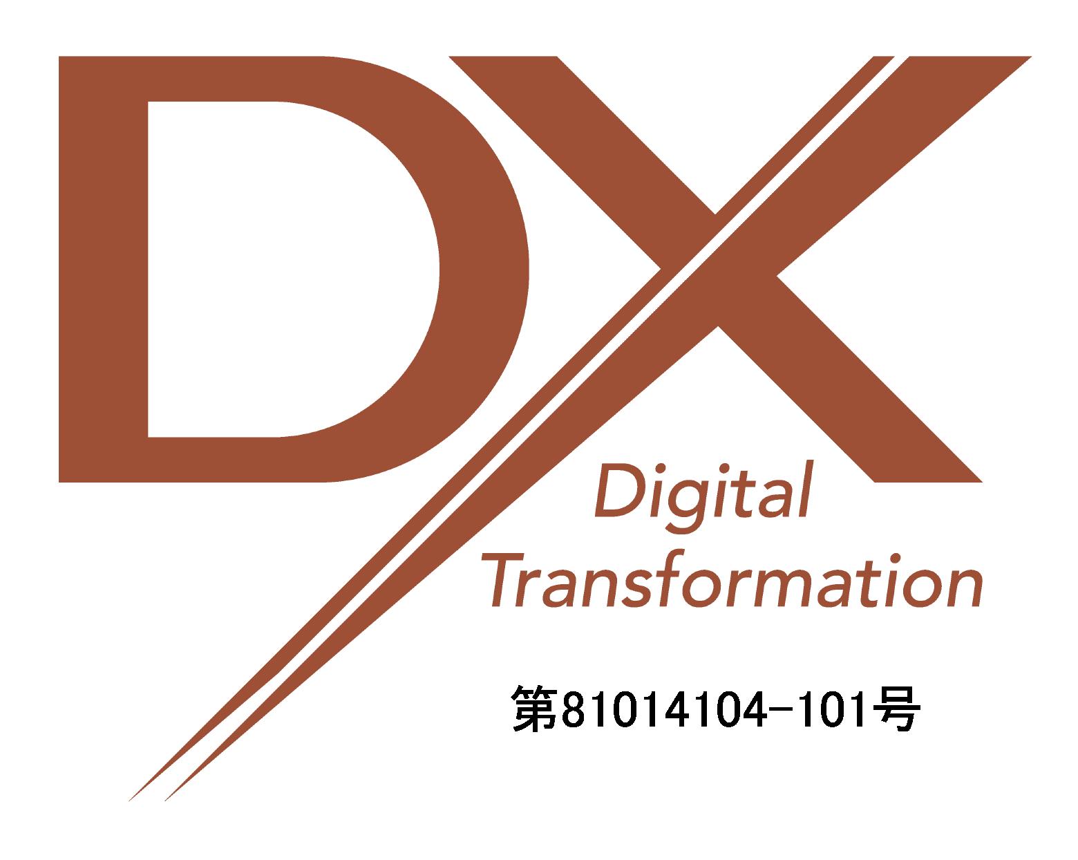 「DXマーク認証制度」のブロンズ認証